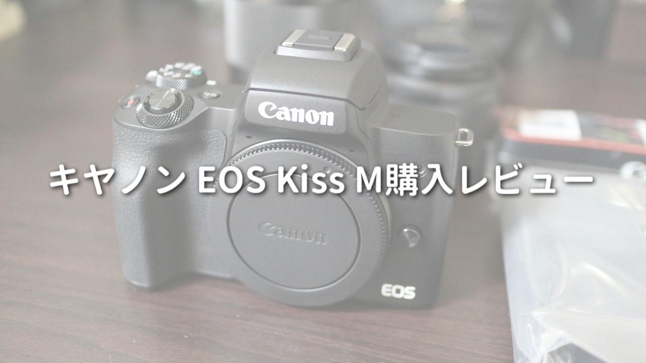 EOS Kiss M