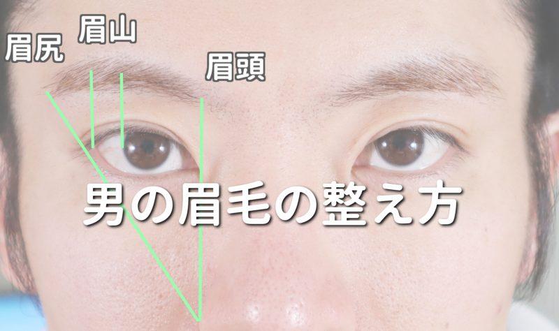 男の眉毛の整え方