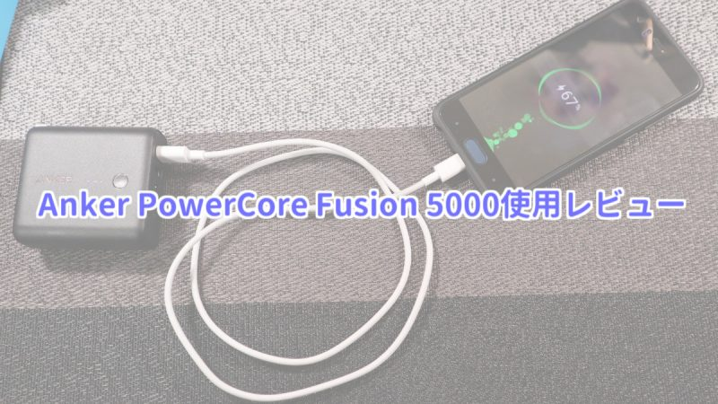 Anker PowerCore Fusion 5000使用レビュー