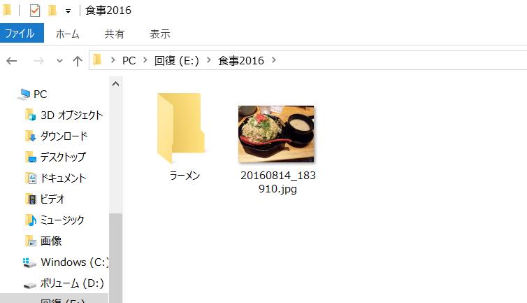 食事2016フォルダ