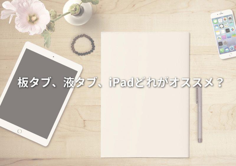 板タブ、液タブ、iPad